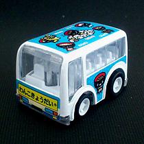 わんこきょうだい観光バス型プルバックカー